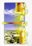 Christianity Explained (Simplified Chinese Script) Paperback