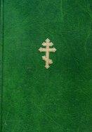 Russian Bible Reference Orthodox Rusbdc073 Hardback