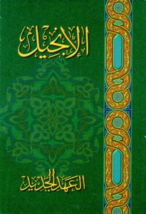 Arabic New Testament (Olympic Edition)