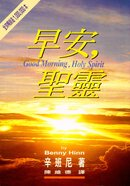 Good Morning Holy Spirit (Chinese) Paperback