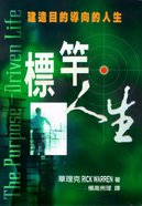 The Purpose Driven Life (Chinese) Paperback