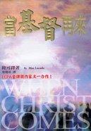When Christ Comes (Mandarin) Paperback
