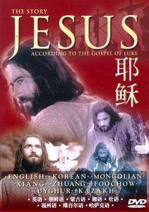 Jesus: According to the Gospel of Luke