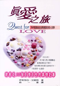 Quest For Love (Chinese)