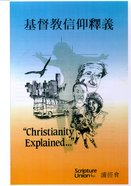 Christianity Explained (Traditional Chinese Script) Paperback
