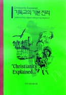 Christianity Explained (Korean) Paperback