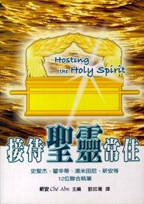 Hosting the Holy Spirit (Chinese)