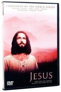 Jesus Film: English + 7 Languages
