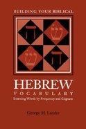 Building Your Biblical Hebrew Vocabulary