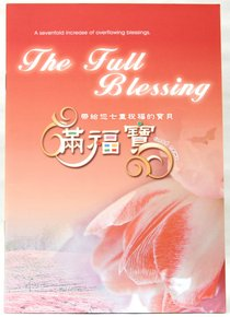 The Full Blessing (Chinese)