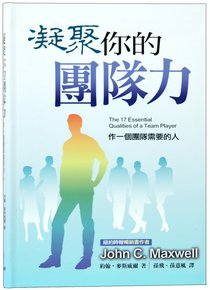 The 17 Essential Qualities of a Team Player (Chinese)