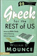 Greek For the Rest of Us (Includes Cdrom) Hardback