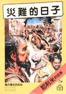Comic: Jeremiah (Chinese)