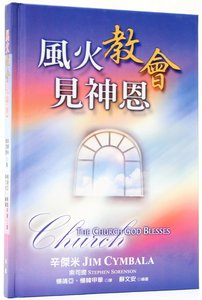 The Church God Blesses (Chinese)
