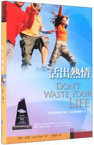 Dont Waste Your Life (Chinese)