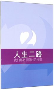 Two Ways to Live (Simplified Chinese Text)