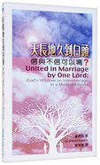United in Marriage (Chinese)