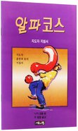 Korean: Alpha Team Training Manual (Alpha Course Korean Series) Paperback
