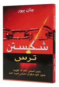 Breaking Intimidation (Farsi)