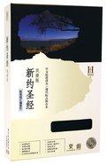 Mandarin Csb/Cuv Parallel New Testament (Simplified Chinese) Bonded Leather