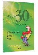 30 Days Bible Reading Notes (Alpha Course)