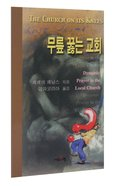 The Korean: Church on Its Knees (Alpha Course Korean Series) Paperback