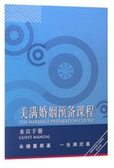 Chinese Simplified: Marriage Preparation Course (Guest Manual) (Alpha Course Chinese Simplified Series) Paperback