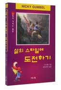 Korean: Challenging Lifestyle (Alpha Course Korean Series) Paperback