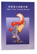 Alpha Team Training Manual (Alpha Chinese Traditional Series)