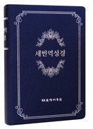 Korean Rnksv Slim Bible (New Korean Standard Version) Vinyl