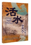 Living Water (Simplified Chinese)