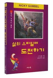 Korean: Challenging Lifestyle (Alpha Course Korean Series)