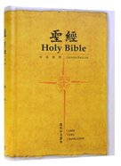 Chinese/English Tcv/Tev Bible Hardback