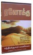 Enoch (Tamil) Paperback