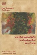 Thai/English New Testament Paperback