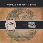 2012 Hillsong Global Project: Korean CD