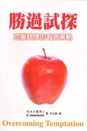 Overcoming Temptation (Chinese)