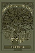 Tree of Life Bible: The Gospels eBook