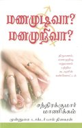 Wedlock Or Deadlock (Tamil) Paperback