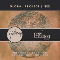 2012 Hillsong Global Project: Mandarin