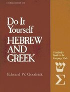 Do It Yourself Hebrew & Greek (Workbook) Paperback