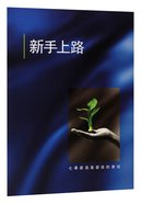 Just For Starters (Simplified Chinese) Paperback