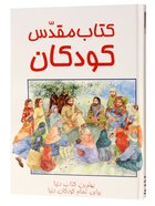 Persian Children's Bible Stories (Lion) Hardback