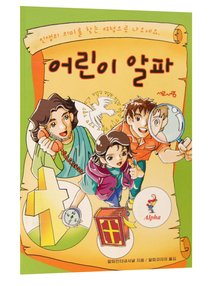 Korean: Alpha Course Cartoon Manual (Alpha Course Korean Series)