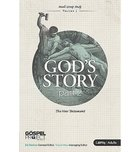 God's Story (Personal Study) (Gospel Project For Adults Series)