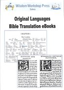 Wisdom Workshop: Original Languages Bible Translations (Cd-rom) Cd-rom