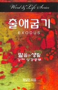 Exodus (Korean) (Word And Life Foreign Series)