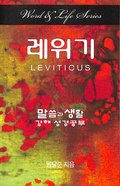 Leviticus (Korean) (Word And Life Foreign Series)