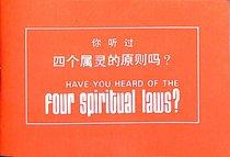 Four Spiritual Laws (Mandarin Bilingual)