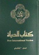 Arabic English NIV New Testament Blue Paperback